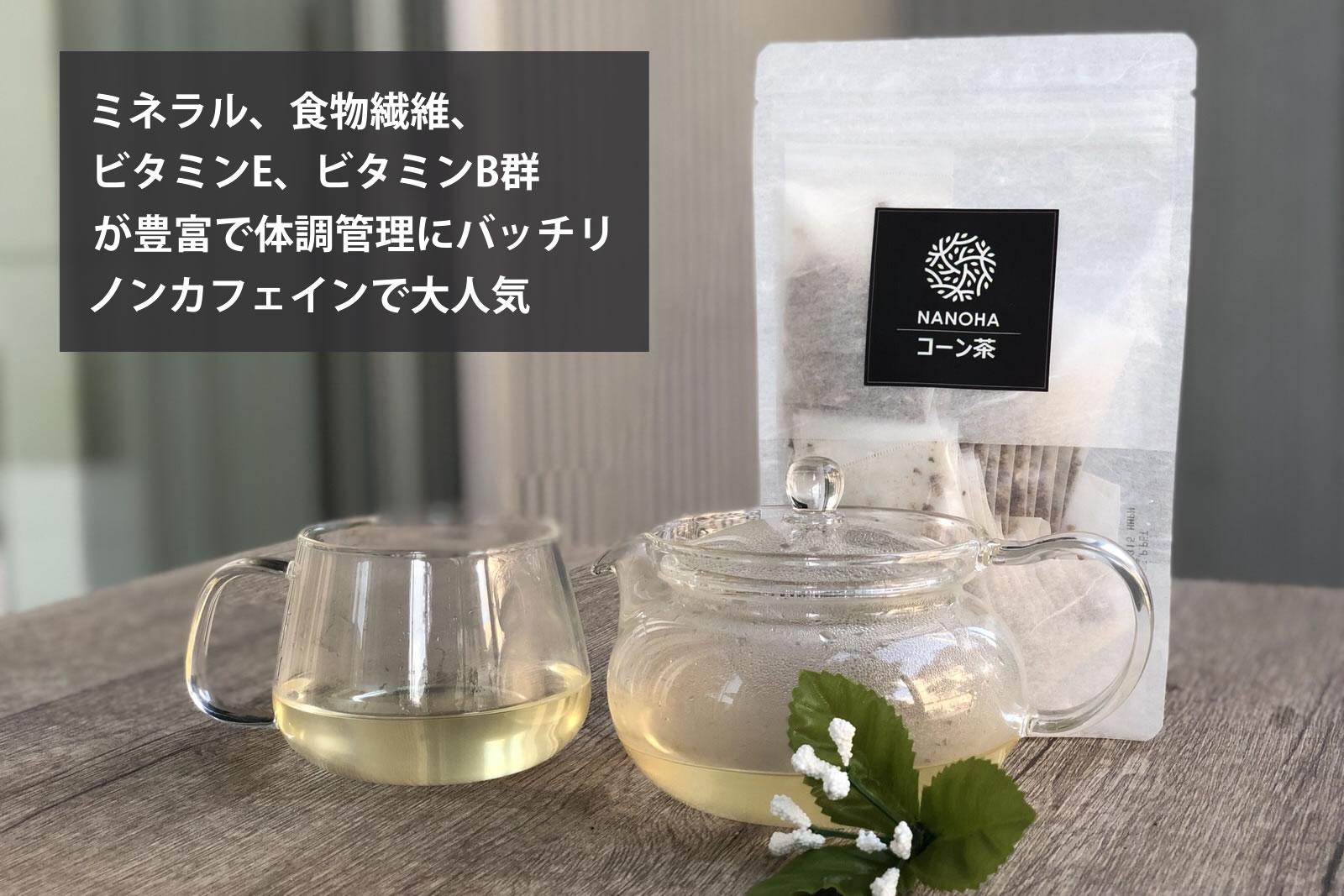 コーン茶の詳細情報