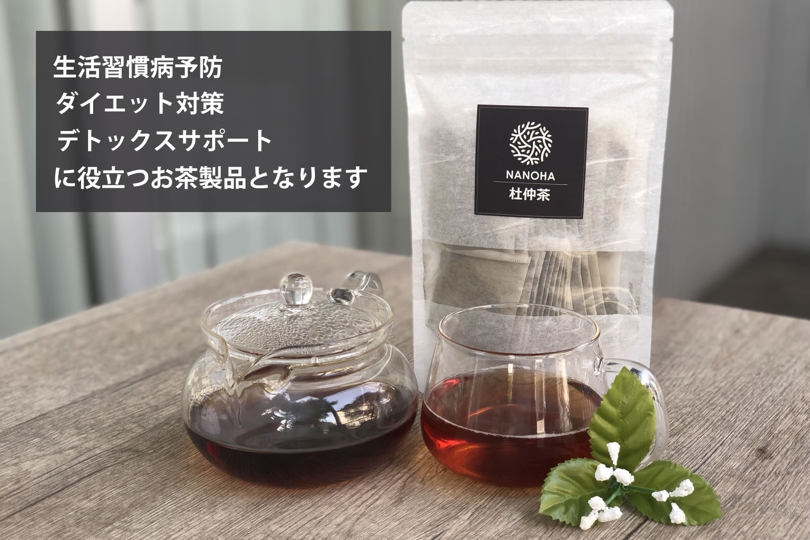 杜仲茶の詳細情報