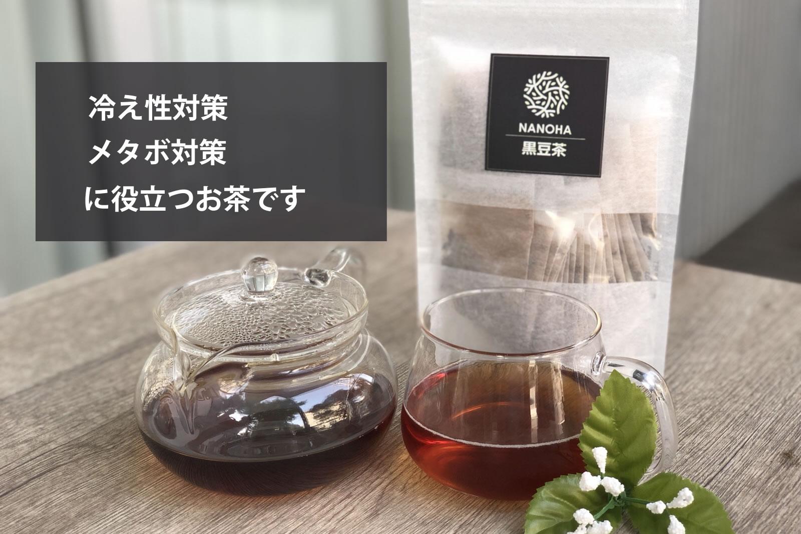 黒豆茶の詳細情報