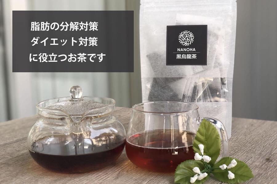 黒烏龍茶(黒ウーロン茶)はNANOHAショップでも購入出来る