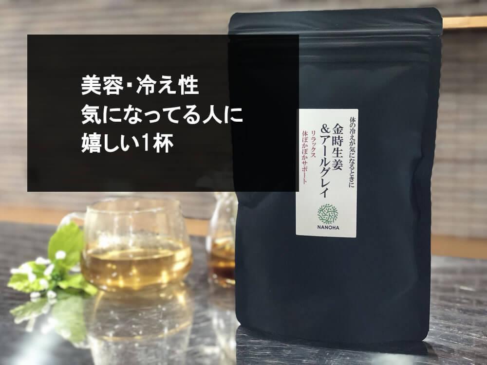 金時生姜&アールグレイの詳細情報