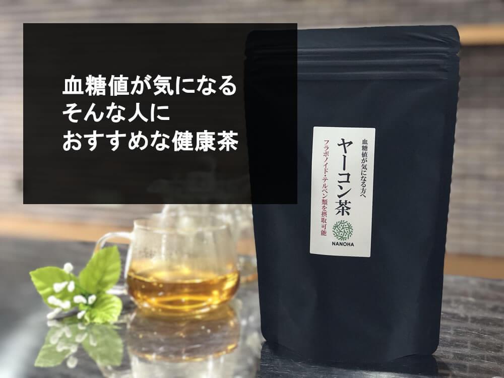 ヤーコン茶の詳細情報