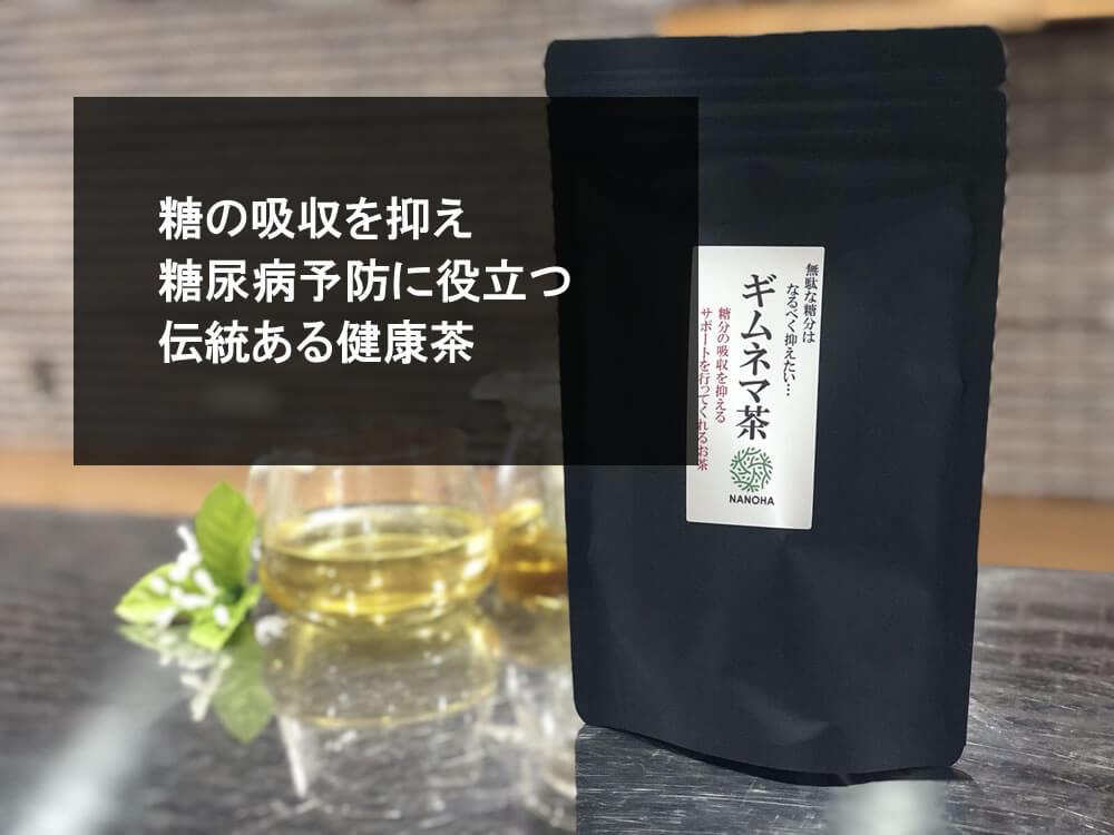 ギムネマ茶の詳細情報
